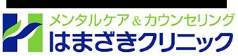 メンタルケア&カウンセリング【はまざきクリニック】
